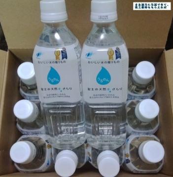 TOKAI HD 天然水さらり02 201609