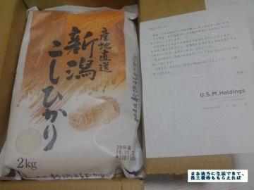 USMH 優待 新潟米01 201608