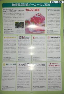 ヤマウラ 優待カタログ05 201609