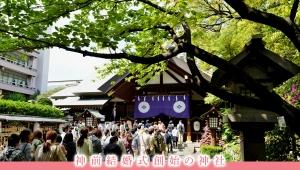 東京大神宮正面