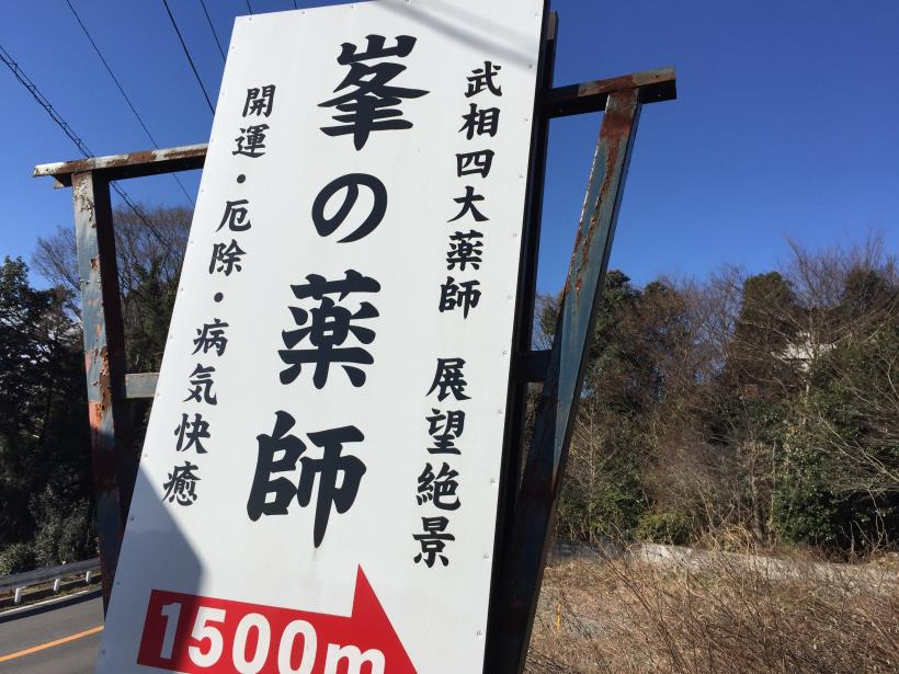 minenoyakushi06.jpg