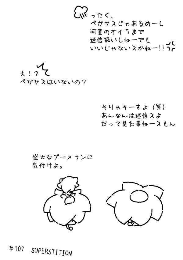KAGECHIYO_107_after
