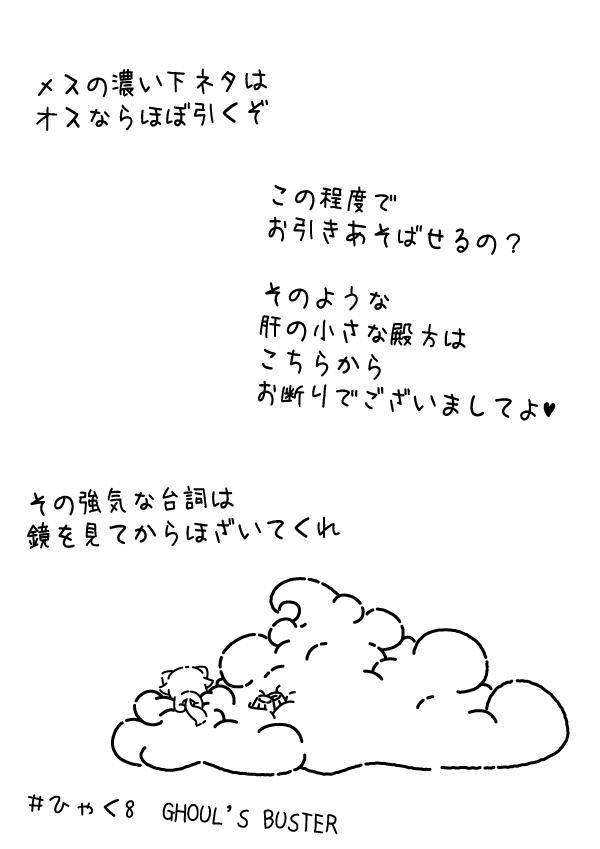 KAGECHIYO_108_after
