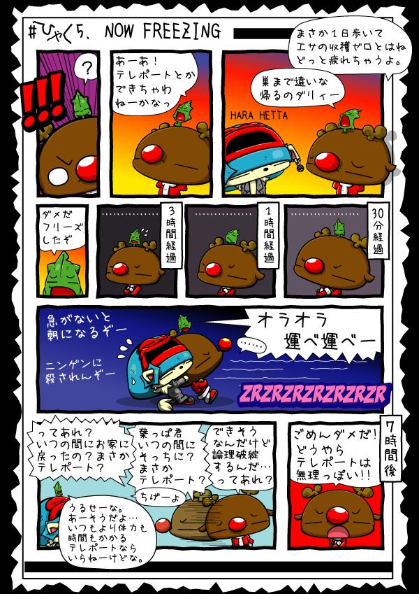 KAGECHIYO_105_blog