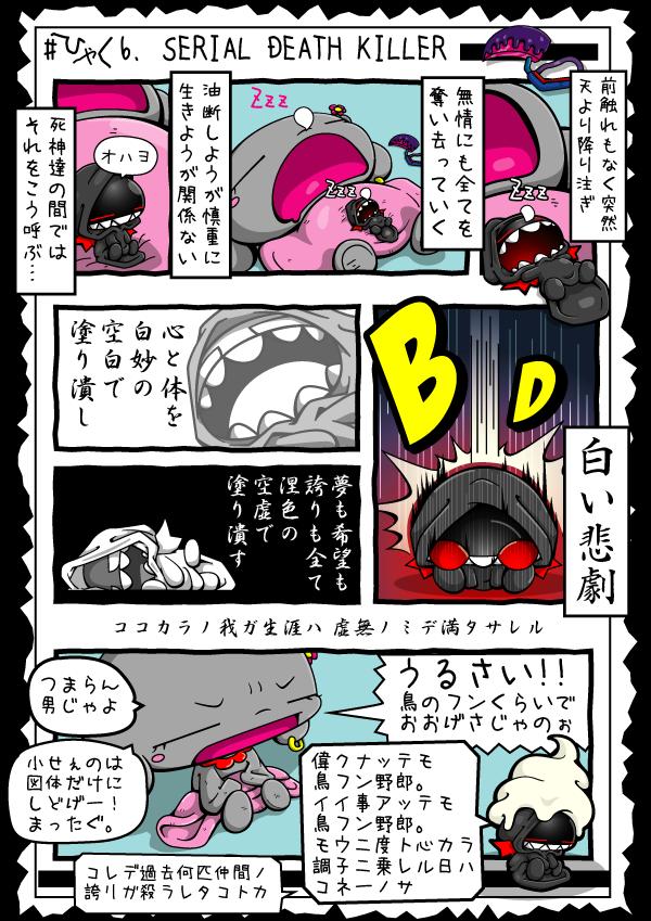 KAGECHIYO_106_blog
