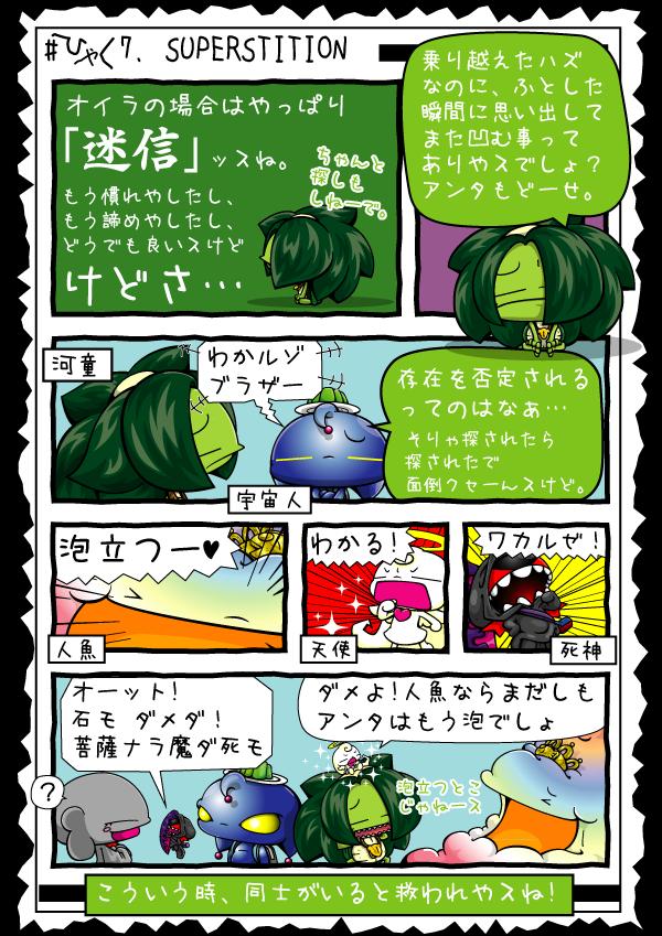 KAGECHIYO_107_blog