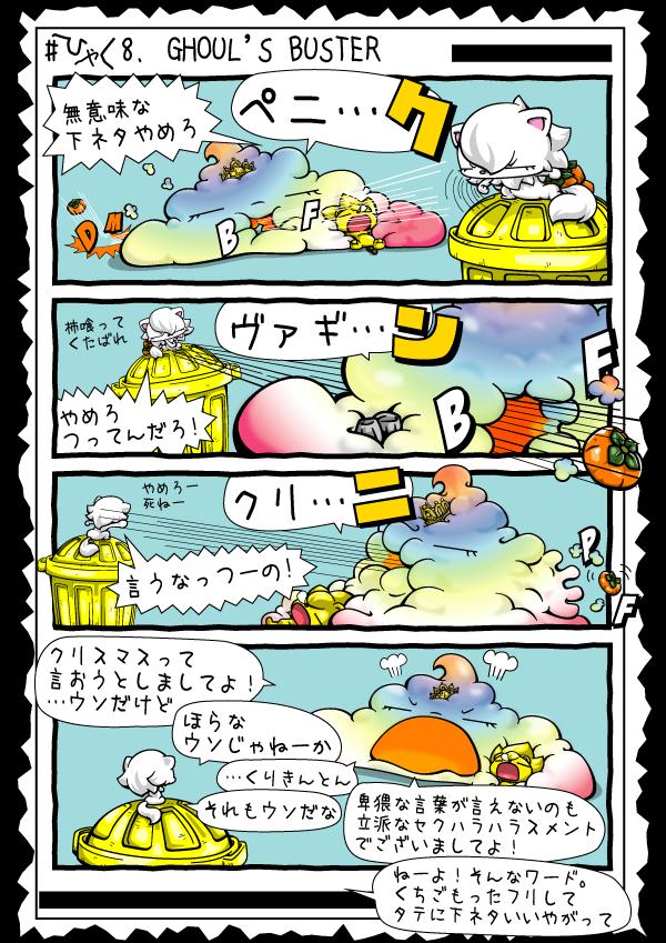 KAGECHIYO_108_blog