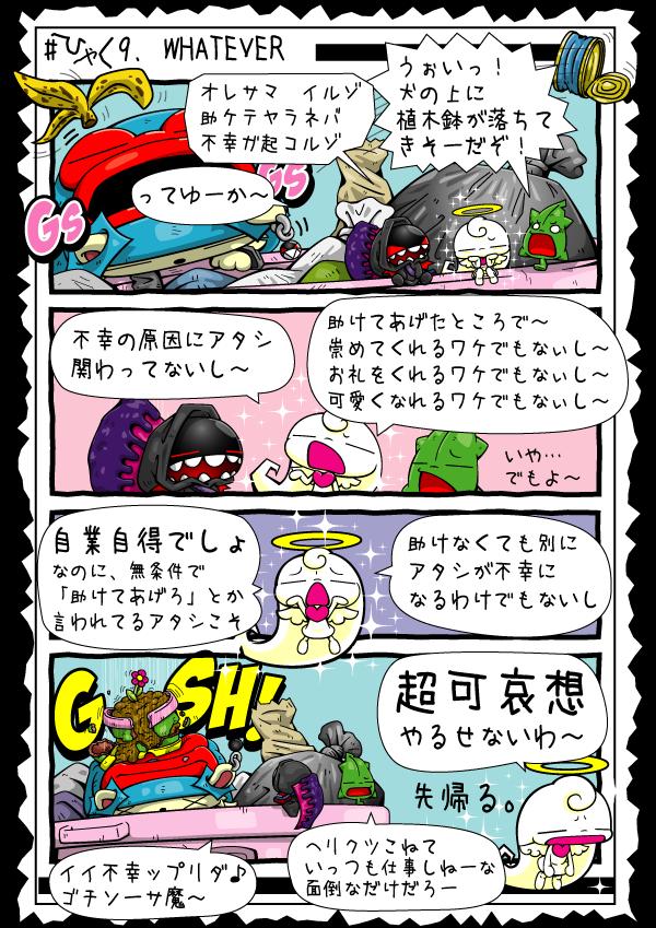 KAGECHIYO_109_blog