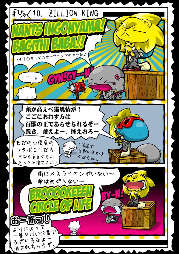 KAGECHIYO_110_blog
