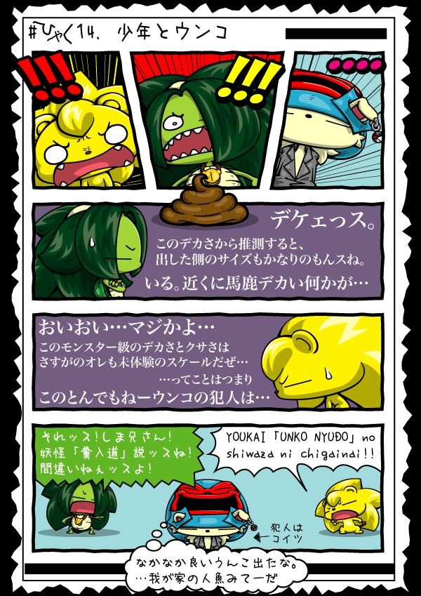 KAGECHIYO_114_blog