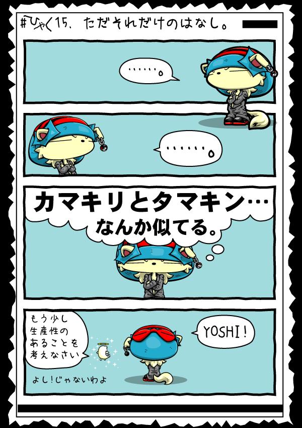 KAGECHIYO_115_blog