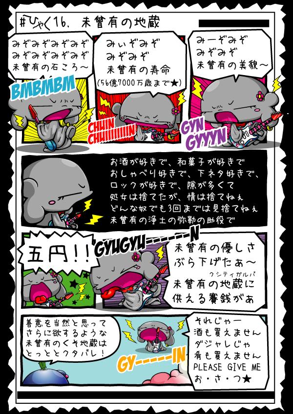 KAGECHIYO_116_blog
