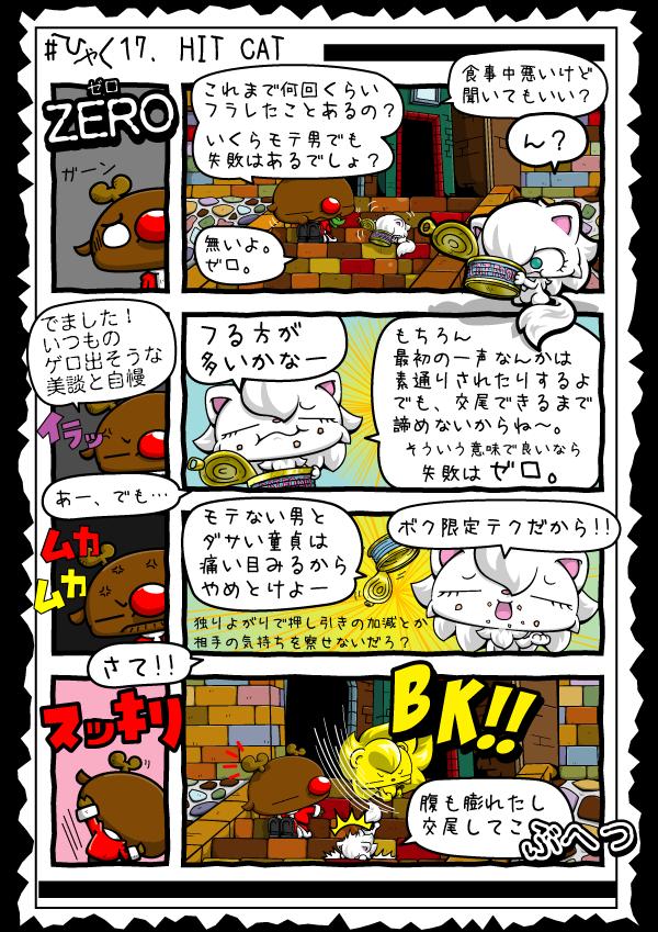 KAGECHIYO_117_blog