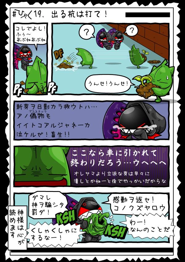 KAGECHIYO_119_blog