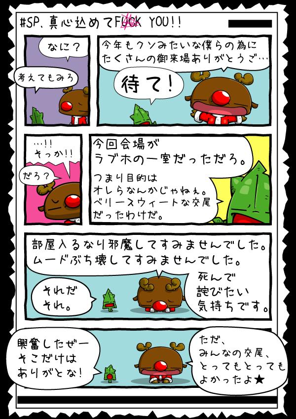 KAGECHIYO_SPECIAL2016_blog