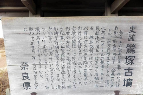 161209鶯塚古墳説明