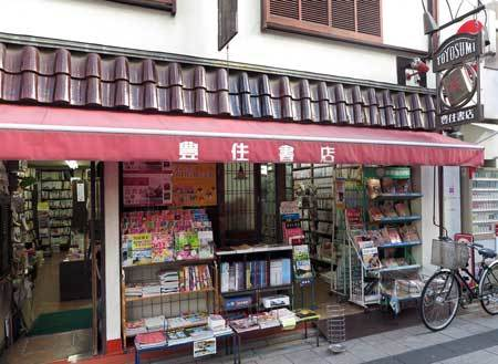 161222豊住書店