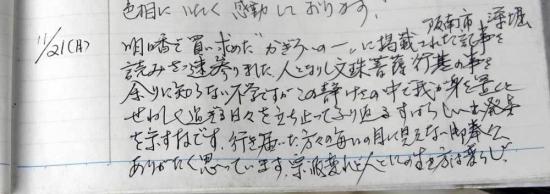 161226雑記帳2