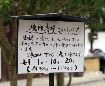 161226竹林寺清掃