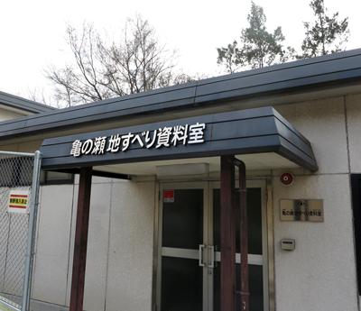170101亀の瀬資料室