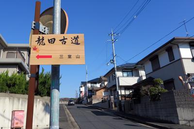 170101龍田古道