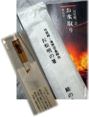 お松明の箸2