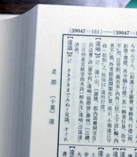 170205辞書