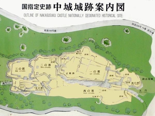 中城城縄張