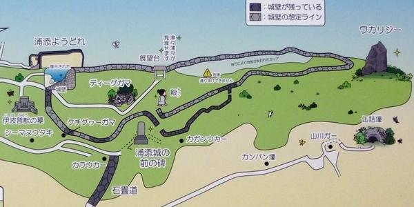 浦添城案内図