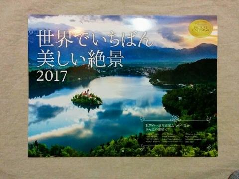 世界でいちばん美しい絶景カレンダー2017-1
