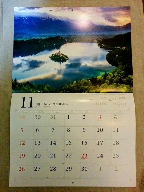世界でいちばん美しい絶景カレンダー2017-3