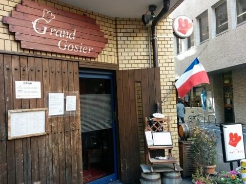 小さなフレンチレストラン グラン・ゴジェ1