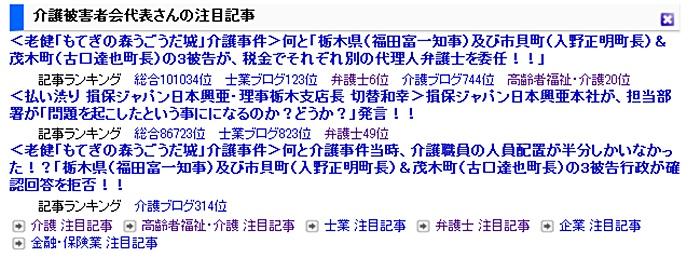 栃木県介護被害者会 注目記事