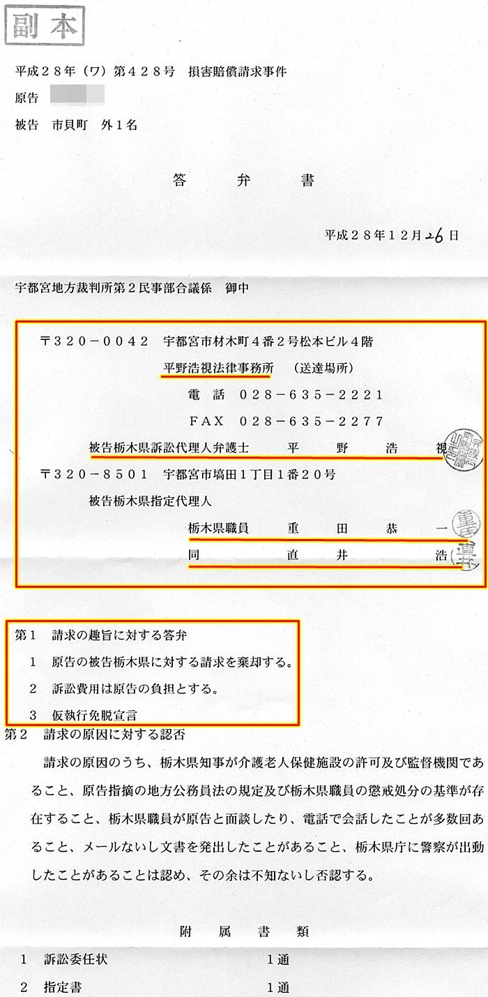 平野浩視弁護士 法律事務所4