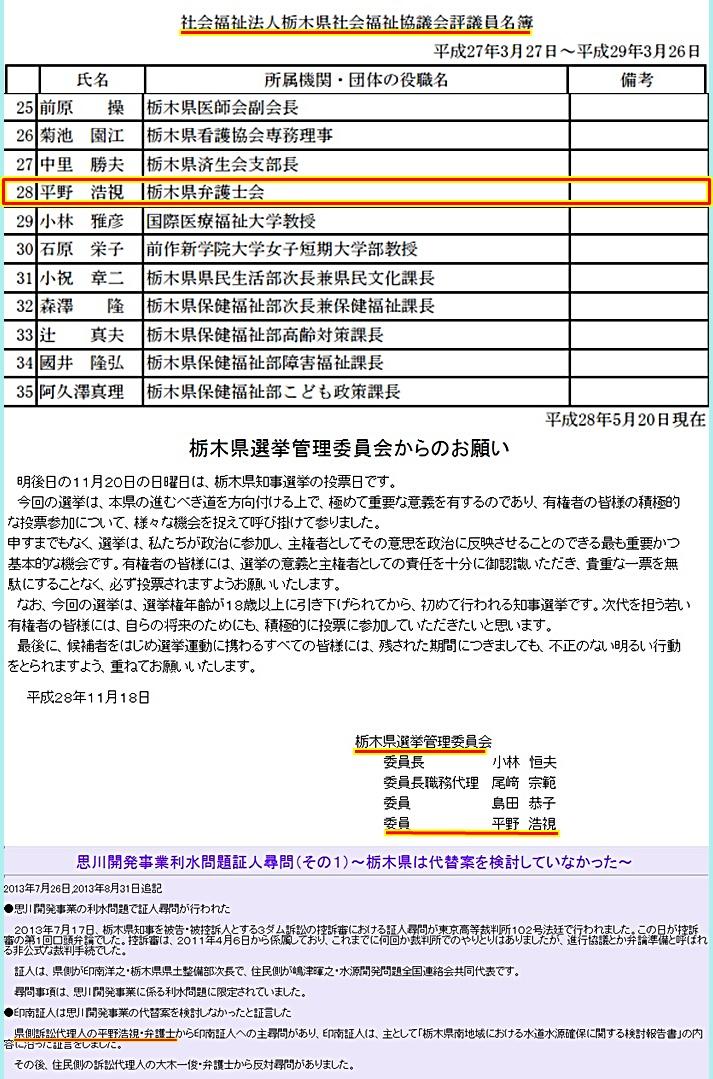 平野浩視弁護士 法律事務所5