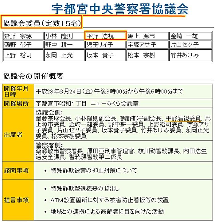 平野浩視弁護士 法律事務所6 宇都宮中央警察署協議会 ビデオカメラ盗撮