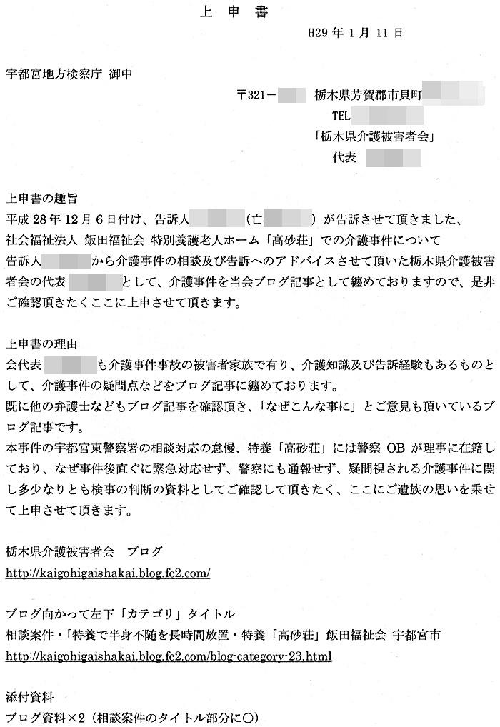 飯田福祉会 高砂荘 浜野修理事長 介護事件 澤田雄二弁護士