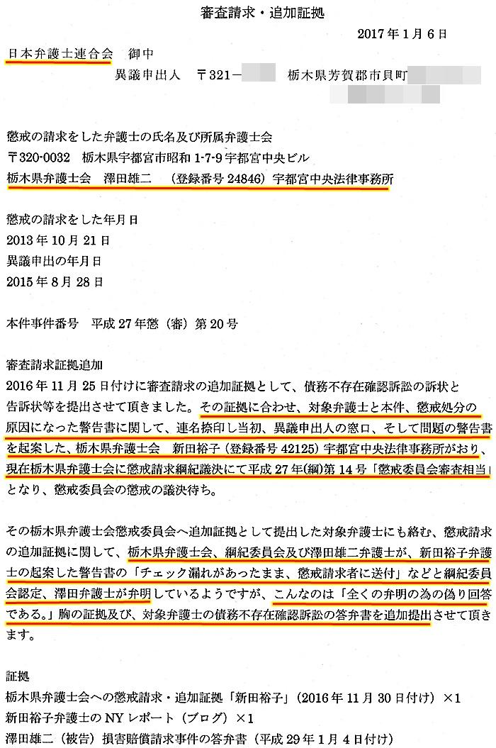 日弁連追加証拠 澤田雄二弁護士 新田裕子弁護士