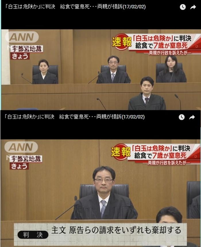 吉田尚弘 判事 白玉給食事故訴訟1
