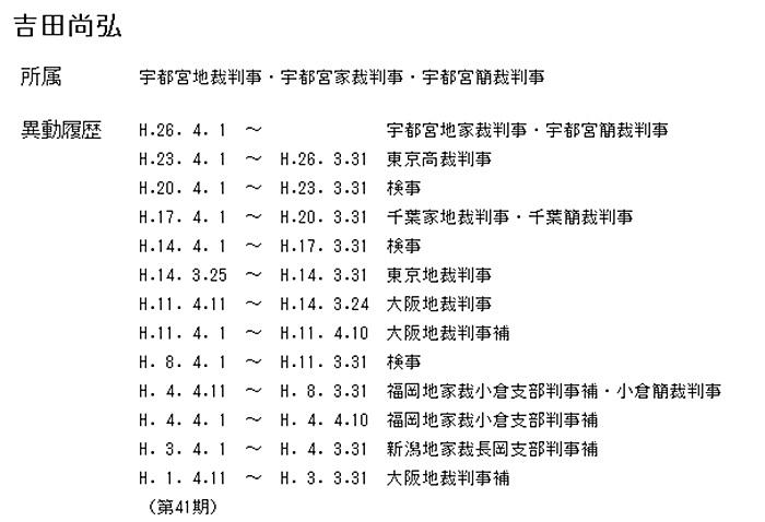 吉田尚弘 判事 白玉給食事故訴訟