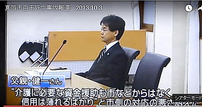 平野浩視弁護士 (平野浩視法律事務所)真岡白玉給食事故訴訟 被告真岡市代理人