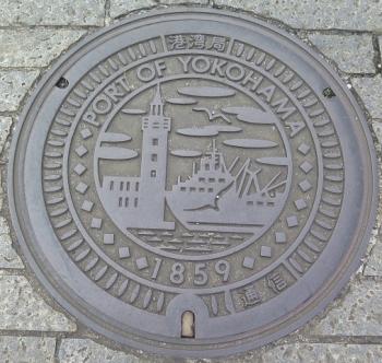 横浜 港湾マンホール
