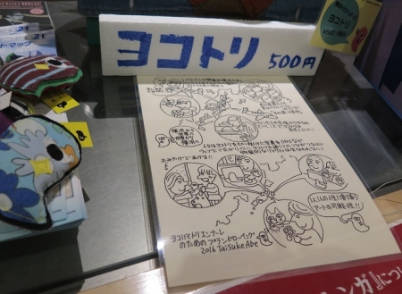横浜トリエンナーレ ヨコトリさん