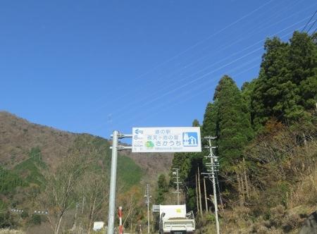 岐阜県 道の駅『夜叉ヶ池の里・さかうち』