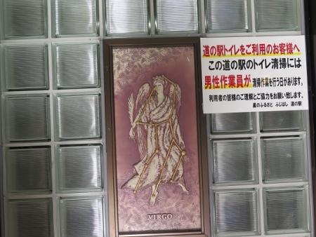 道の駅『星のふる里・ふじはし』