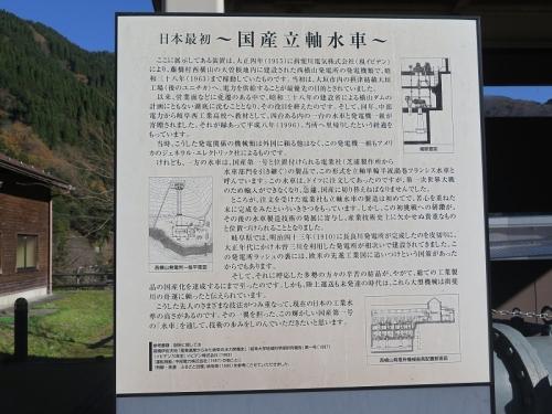 道の駅『星のふる里・ふじはし』 発電機
