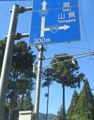 関、山県の案内看板」