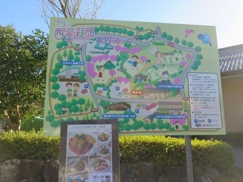 道の駅『うすずみ桜の里ねお』