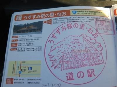 道の駅『うすずみ桜の里ねお』スタンプ