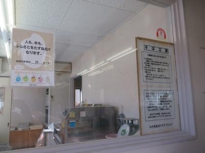 道の駅『うすずみ桜の里ねお』 御蕎麦屋さん